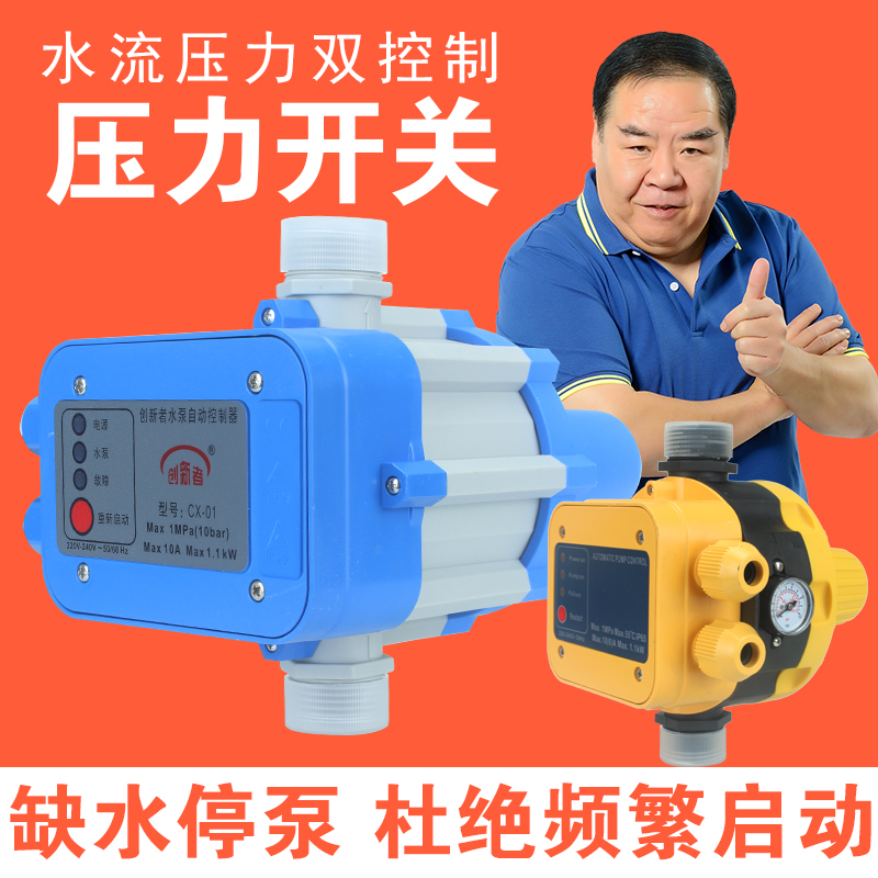 All self operated switch, electronic pressure water pump switch controller, intelligent pump pressure water shortage protection