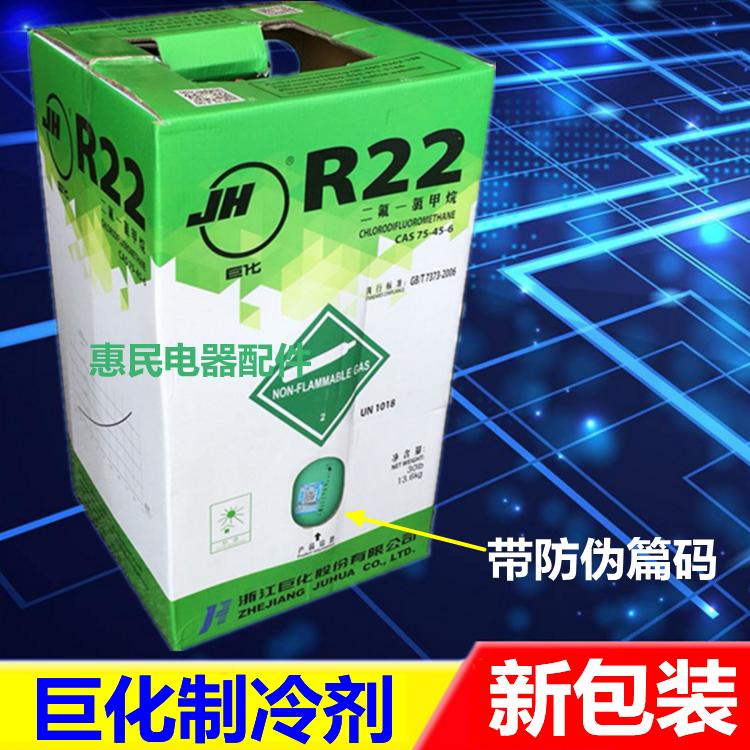 Juhua kältemittel R22 - freon kältemittels für klimaanlagen, die agent 13.6KG BAR schnee.