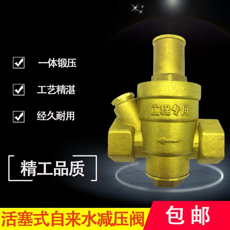 Válvula de válvula de regulación de presión de una válvula de 4, 6 puntos de espesor de la tubería de agua válvula de latón de reducción de un purificador de agua