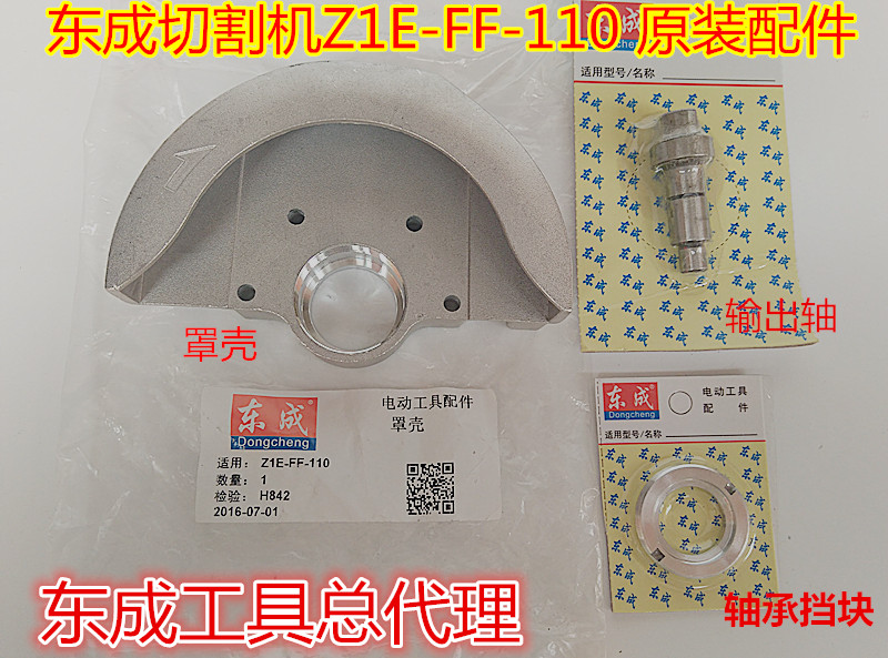 East into 110 stone cutting machine parts Z1E-FF-110 rotor stator carbon brush cover switch pressure plate screws