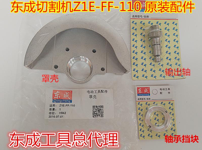 Est în 110 piese de mașini de piatră de tăiere Z1E-FF-110 rotor stator carbon perie capac comutator de presiune plăci de șuruburi