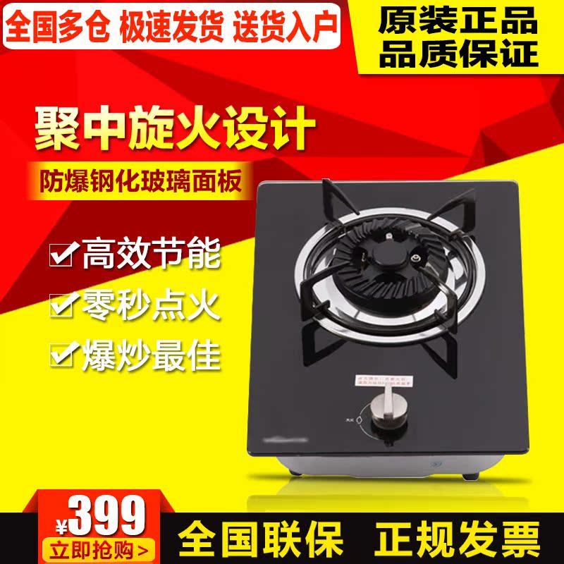 Vanward/ Vanward gas stove E5-L10X Taiwan block dual-purpose natural gas liquefied gas stove fire single stove