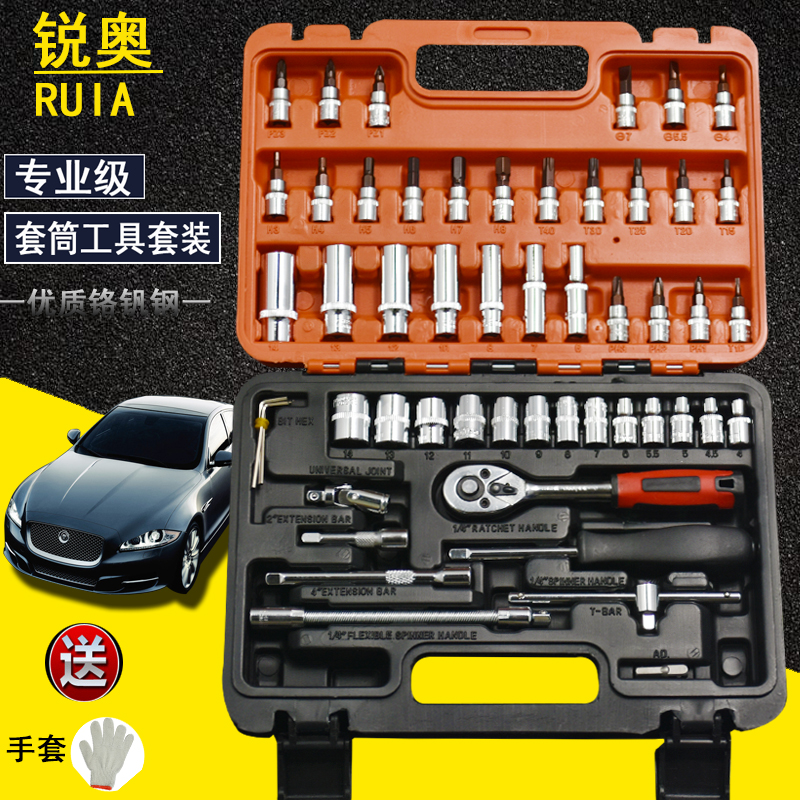53 piece automobile quick ratchet sleeve wrench set, car hardware toolbox combined auto repair tool