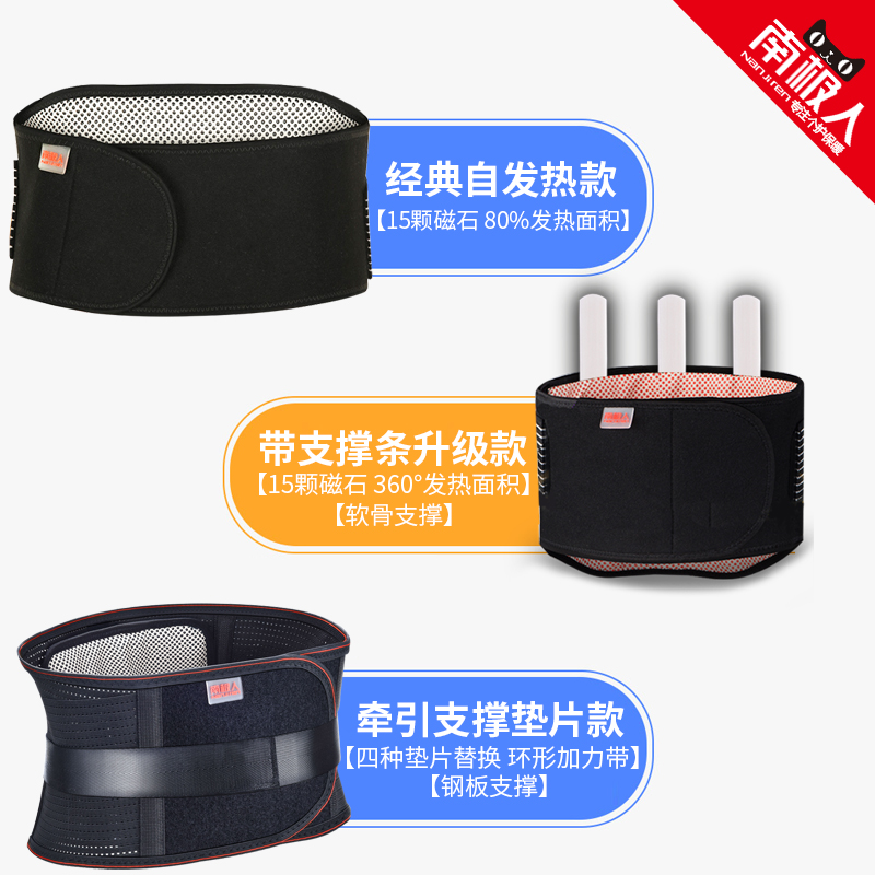 Lumbar disc herniation Tuomalin self heating belt warm female magnetic belt waist lumbar intervertebral disc pain