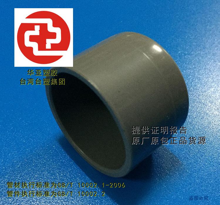 台塑华亚灰色PVC直管栓D200mm8寸DN200PVCパイプ管帽管が詰まり