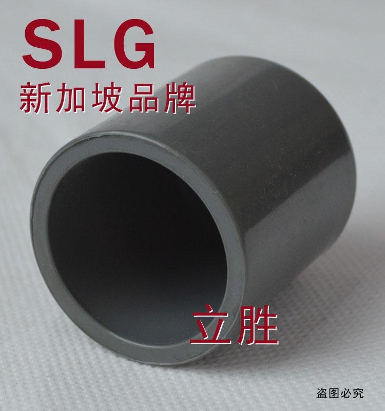 Singapur - marke SLG lisheng erforscht die gap jiS British standard BS PVC - rohre, PVC - U - stecker einstecken