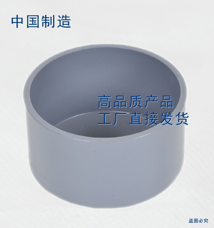 Chinese manufacturing grey PVC water supply and drainage plug joint 5 inch 140mmDN125PVC-U cap