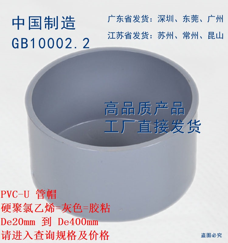 China manufacturing grey PVC water supply and drainage plug pipe fittings direct cap 125mmPVC-U