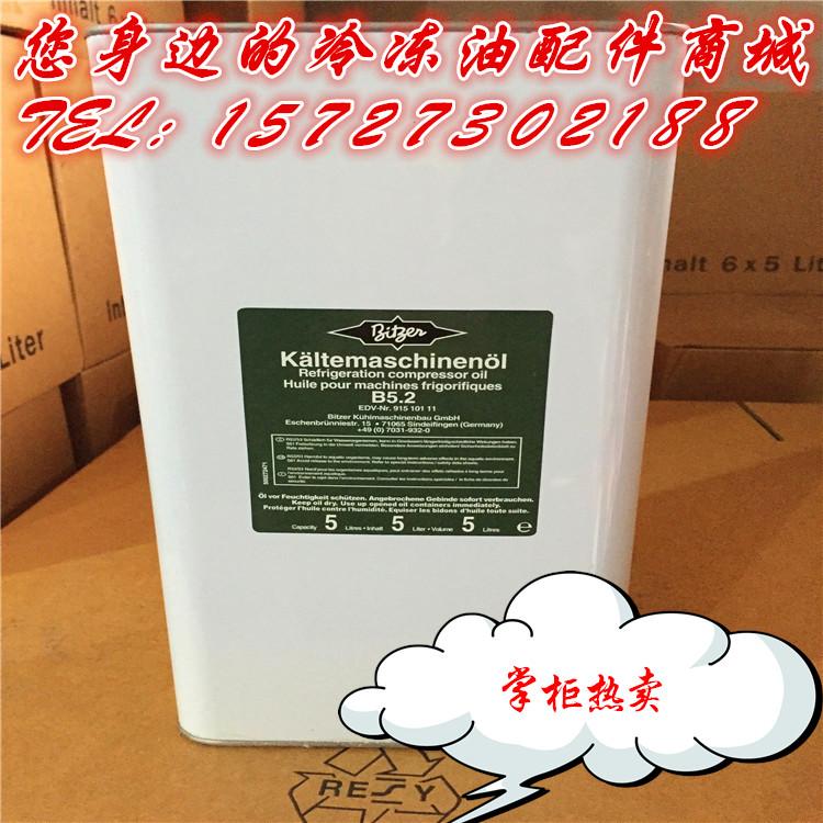 Bắc Kinh Đức đông lạnh máy nén khí lạnh dầu dầu bôi trơn B5.2 (5L)