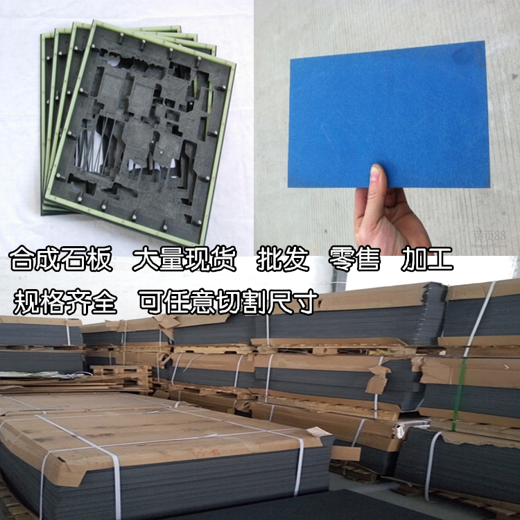 _ stone imported synthetic high-temperature mold insulation board _ black flame retardant anti-static synthetic stone plate processing _ _