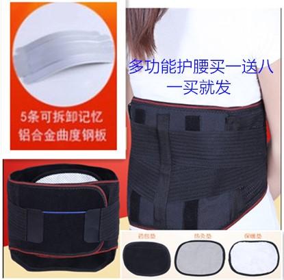 Trẻ em người đàn ông tập thể dục mùa ấm nhiệt điện bảo vệ đai lưng đĩa cứng kéo eo già Mùa Đông.