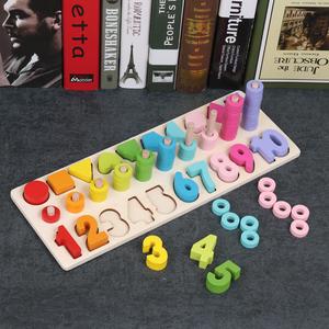 儿童益智配对积木玩具1-2-4岁宝宝早教智力开发数字形状对数板