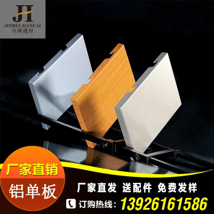 Golpes de chapa de aluminio hueco fuera de la firma de decoración de interiores de aluminio de aleación de aluminio en forma de materiales de Ingeniería