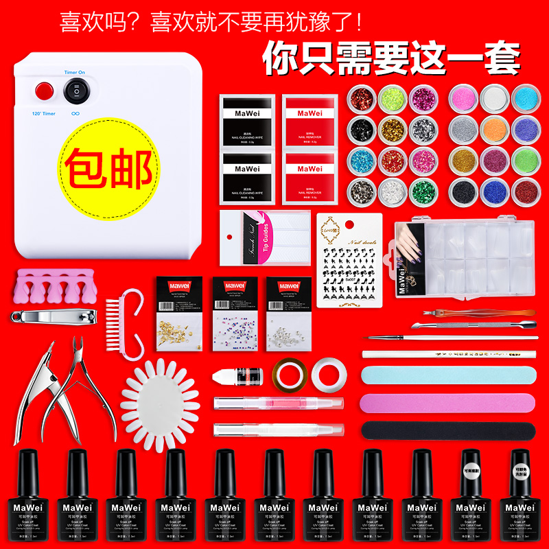 Package Professional Nail Kit kit for beginners, a full set of nail school supplies, phototherapy crystal nail glue shop