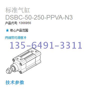 Festo festo zylinder DSBC-50-250-PPVA-N3 bestell - Nr. 1366956 neUe echte originale