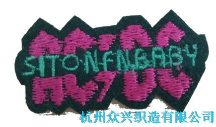 Hangzhou Zhongxing weaving trademark weaving Mark Mayin custom washing label printing embroidery
