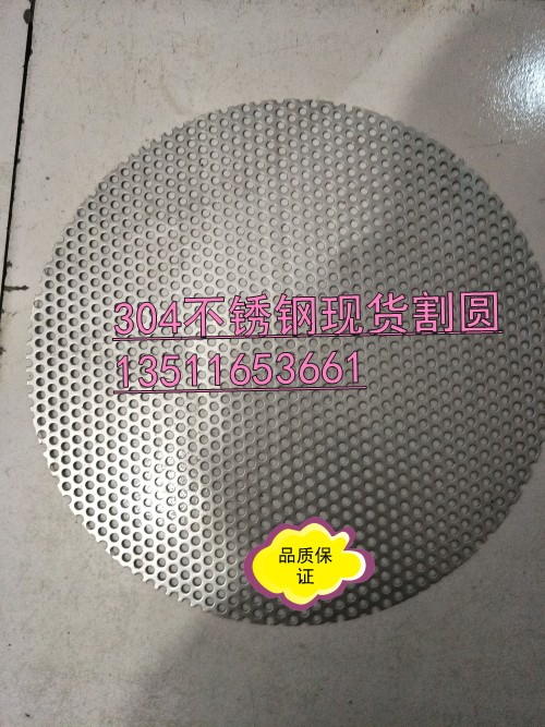 The hole punching net net 304 stainless steel plate galvanized plate flower plate screen screen filter