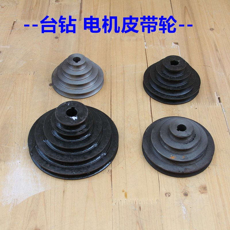 The motor belt wheel wheel pagoda bench drill fittings cast iron A type belt pulley belt aluminum cone pulley