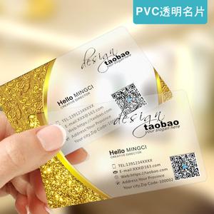 个性创意公司商务二维码透明pvc名片制作设计印刷双面定制做卡片