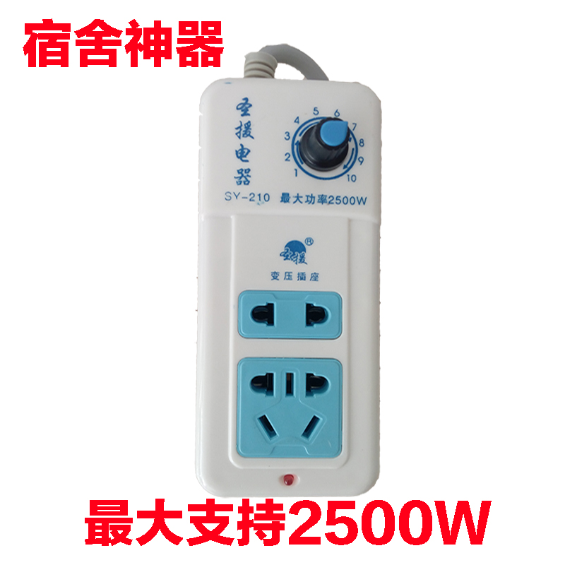 For shipping limited student dormitory dormitory of large power transformer power supply plug socket socket wiring board turn