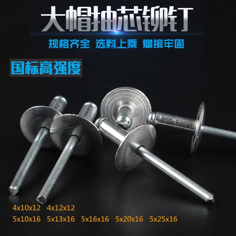 De aluminio de alta resistencia de remaches grandes sombreros de remaches 5 * * * * * * * * 12 16 - 4 - 10 - 10 tornillos remaches