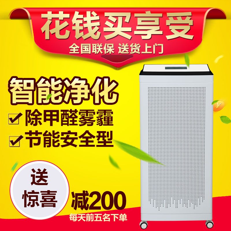 Yi Jie fresh air negative ion indoor FFU air purifier, household formaldehyde removal PM2.5 bedroom dust removing oxygen bar