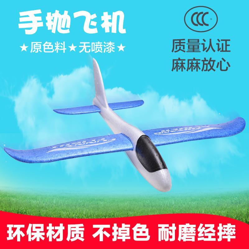 มือใหญ่พุ่งเครื่องร่อนโฟม EPP แบบประกอบมือเปิดตัวเครื่องบินของเล่นเด็กกลางแจ้งประกอบแม่พิมพ์