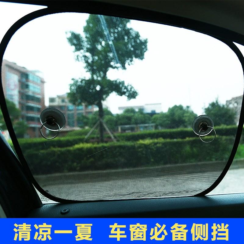 Car sunshade front side window glass from the sun sun gear baffle heat insulation curtain gauze 6 six A