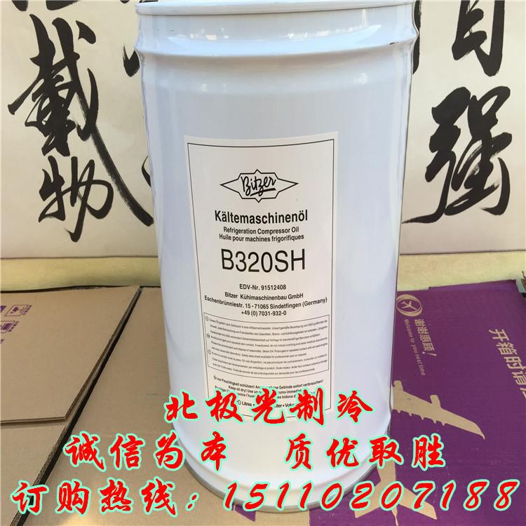 In Germania il congelamento di petrolio Bitzer BSE325L una penalità di Dieci r404a refrigerante Di Nuovo, Originale Vera IMPORTAZIONE