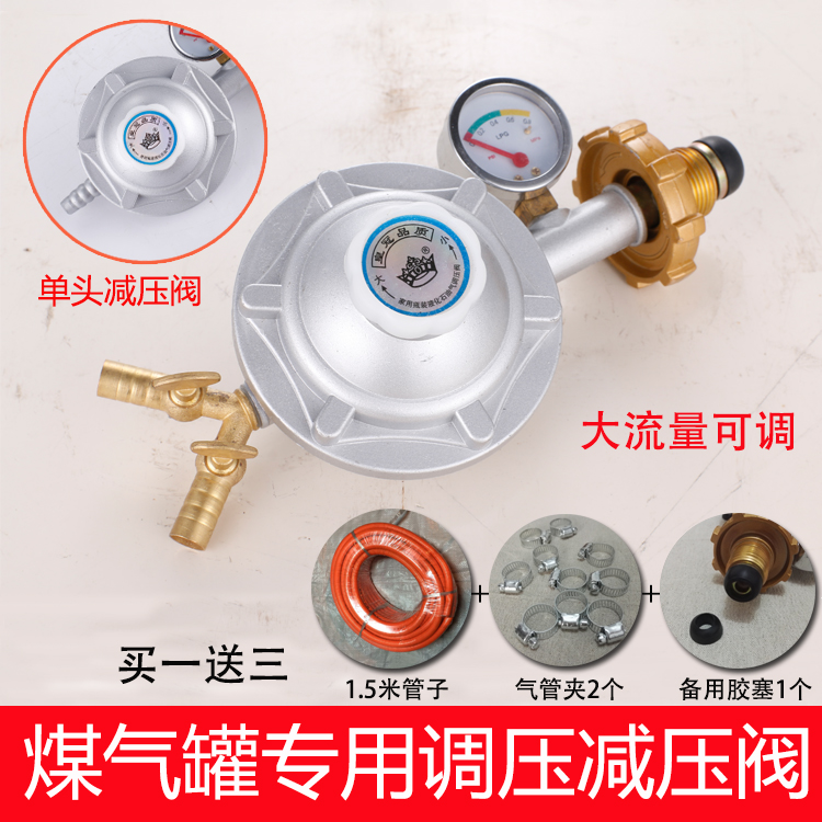 Domestic liquefied petroleum gas pressure reducing valve, water heater, gas valve, adjustable valve, gas cooker, gas tank, low voltage switch