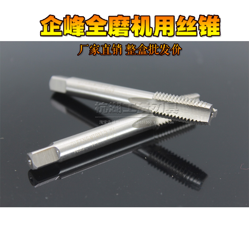 Enterprise peak full grinding machine tap machine, wire tapping M1M2M3M4M5M6M7 fine teeth complete