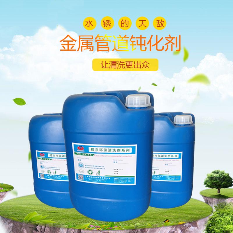 Zentrale klimaanlage - Rost korrosionsschutz reinigungsmittel, pipeline - passivierung Dongguan metallrohre Rost