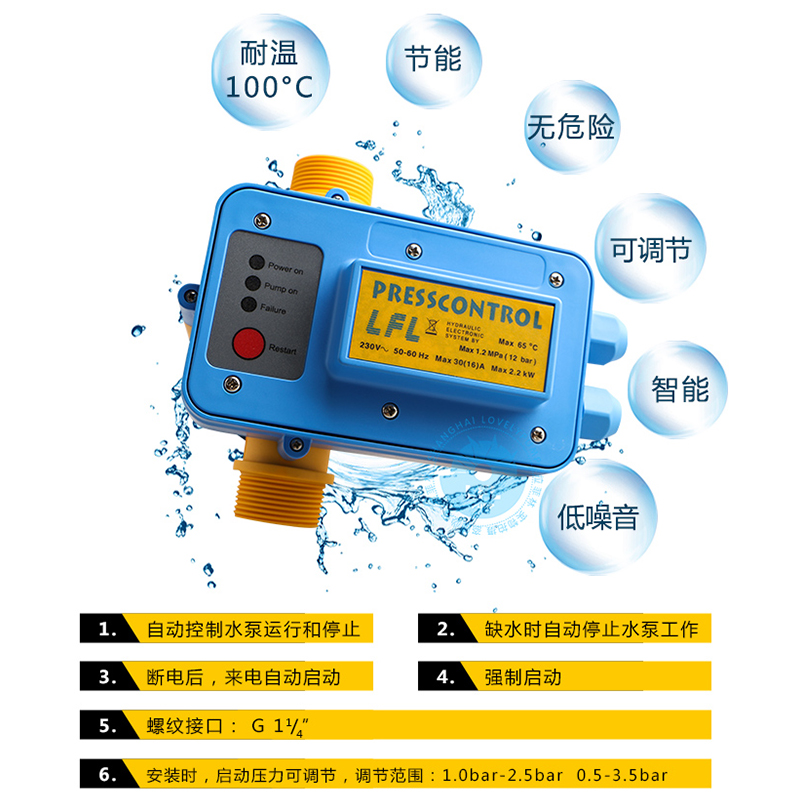 Large caliber 1.2 inch water pump booster water pressure water switch pressure controller full automatic electronic intelligence