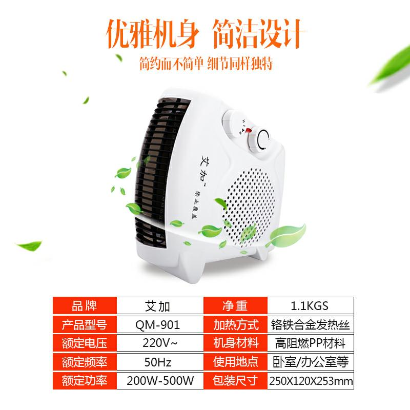 10.27 small Edgar heater energy-saving household bathroom heater air conditioning cold warm dual-purpose small mini office