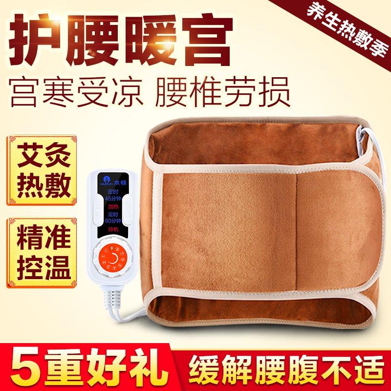 電気護腰ベルト治腰痛理学療法計充電式灸加熱暖かい暖かいお宮暖かい宮ベルト