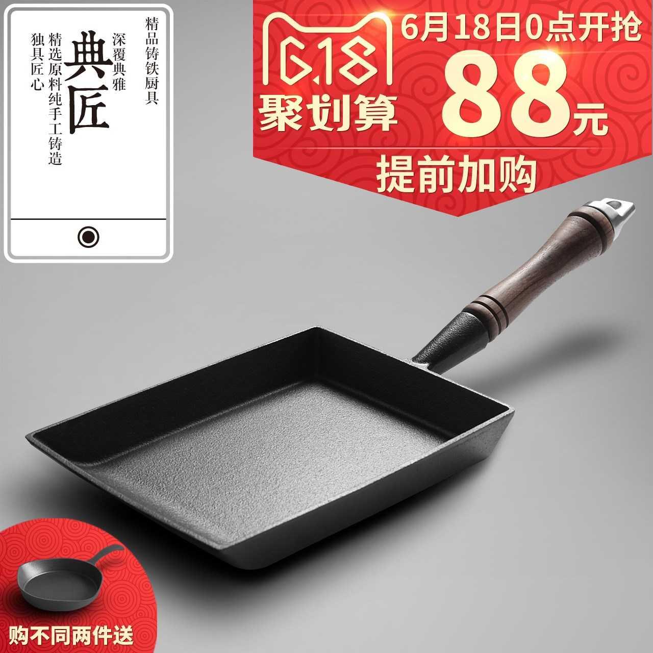 O código não - revestimento de espessura e jade, NUMA frigideira de ferro fundido frigideira do quadrado de Pele de ovo omelete pan