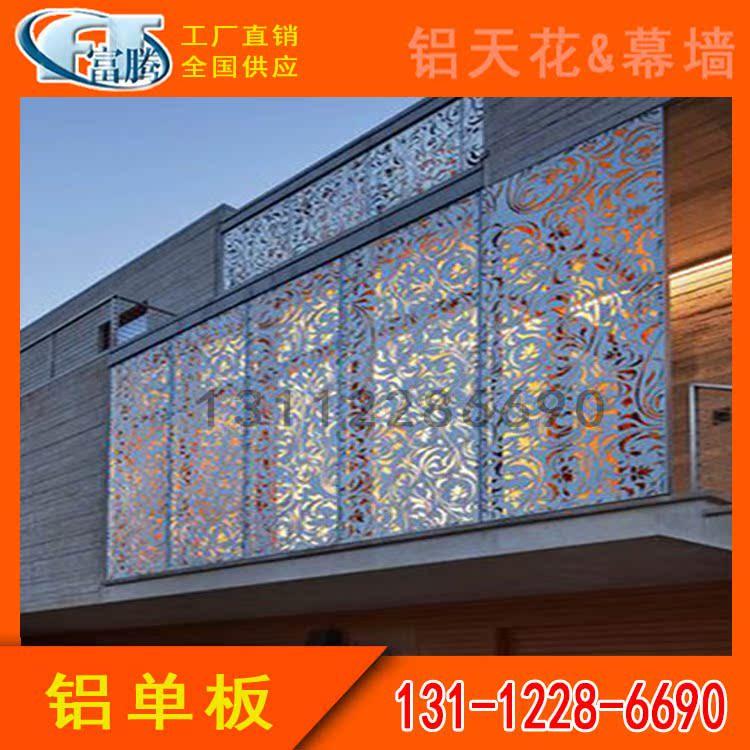 Single - board - kleiderladen fassaden aus Aluminium - Aluminium - fassade 板花 Muster Weiße farbe MIT Aluminium - fassade