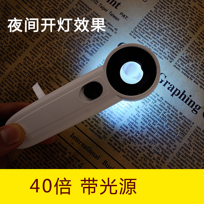 Handheld high-definition 40 times jewellery magnifier with LED lamp electronic maintenance antique identification with high magnification