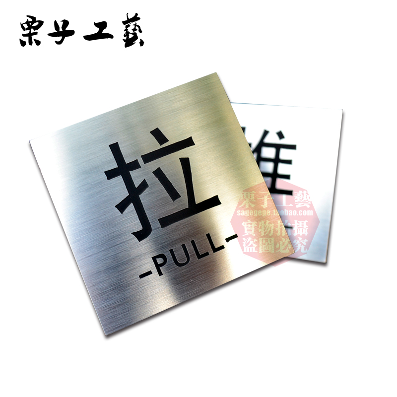 The sliding door with metal etching stainless steel sign sign advertisement logo stickers custom sign
