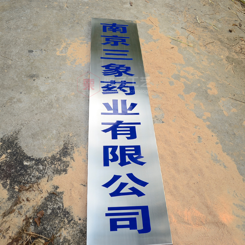 The company factory house tablet design custom brushed stainless steel etching long corrosion signboard custom