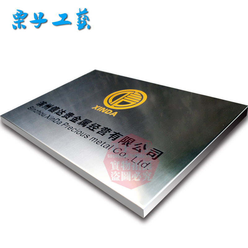 The company brand stainless steel wire drawing corrosion Tongzi custom plaque brand signboard house design recommendation