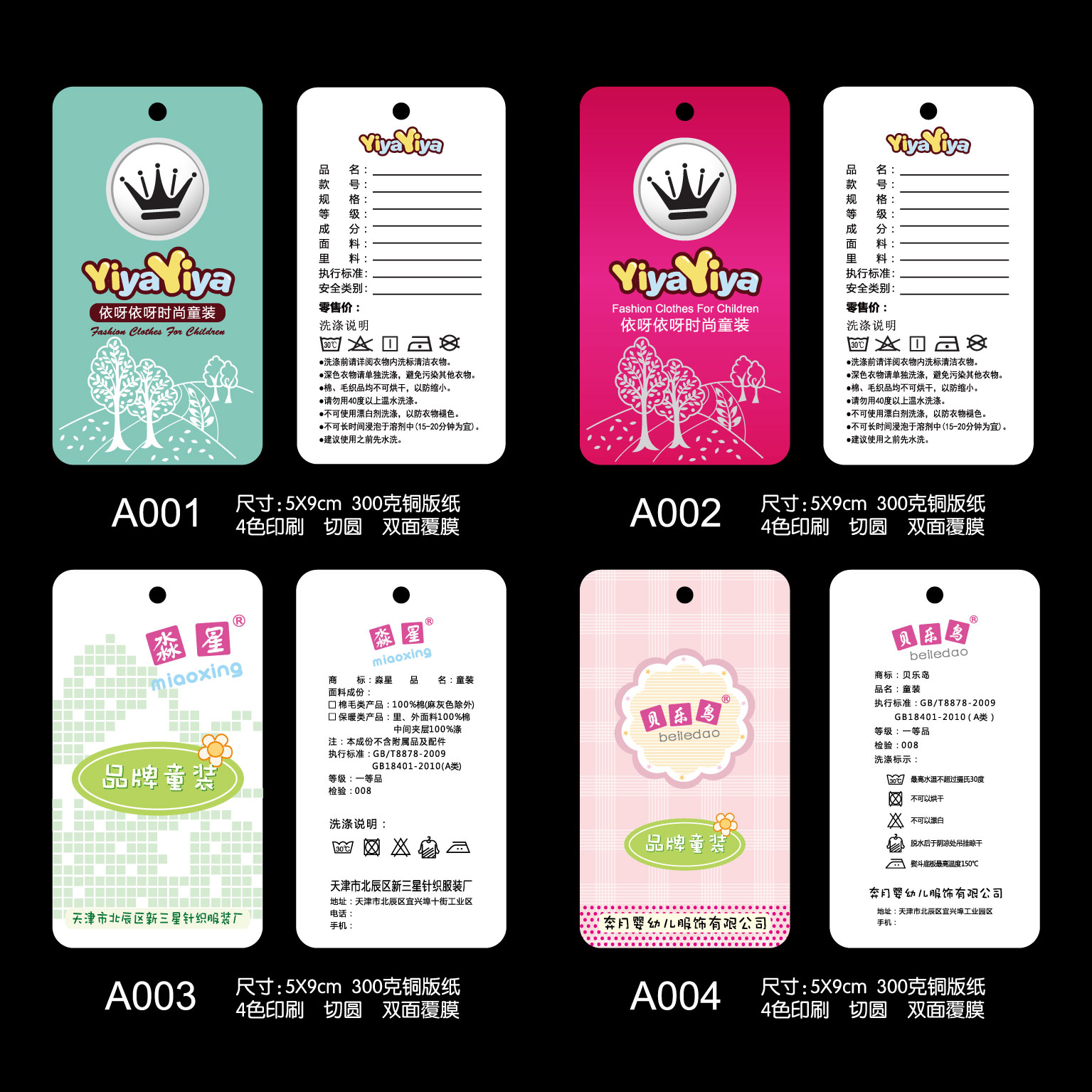 Tag, custom clothing tag, boutique children's clothing tag, custom certification, custom general tag