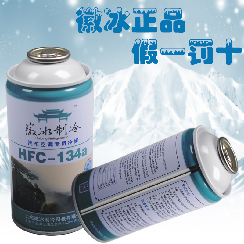 Automobile environmental protection refrigerant R134a refrigerant, automobile air conditioning special snow species environmental protection refrigerant