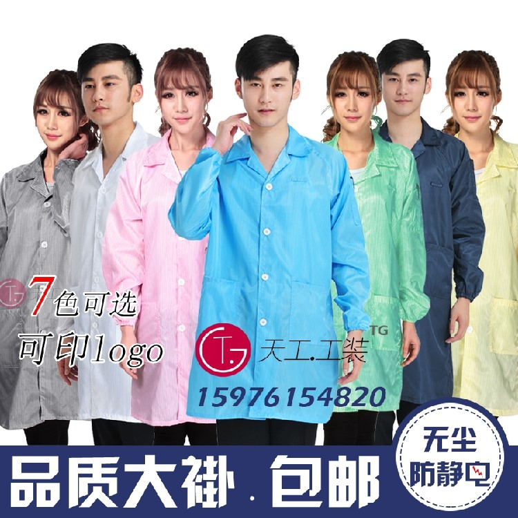 Coat blue anti-static clothes, men and women stripes handling warehouse, factory auto repair, labor protection clothing, food clothing, long sleeve