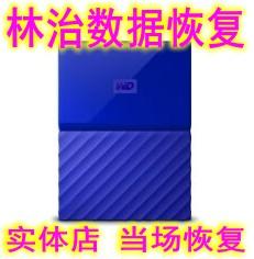 WD2TB mobile des données de réparation de disque dur mobile de récupération de réparation de disque dur mobile reliant le magasin