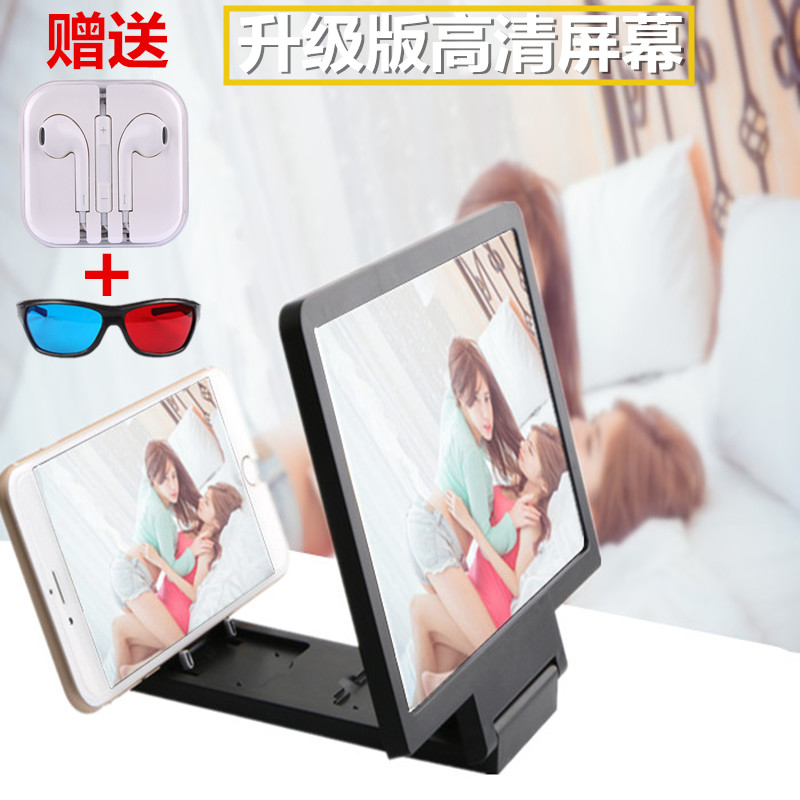 Mobile phone screen high-definition 3D amplifier mirror apple Android mobile phone general cinema lazy person stents to watch the deity eye
