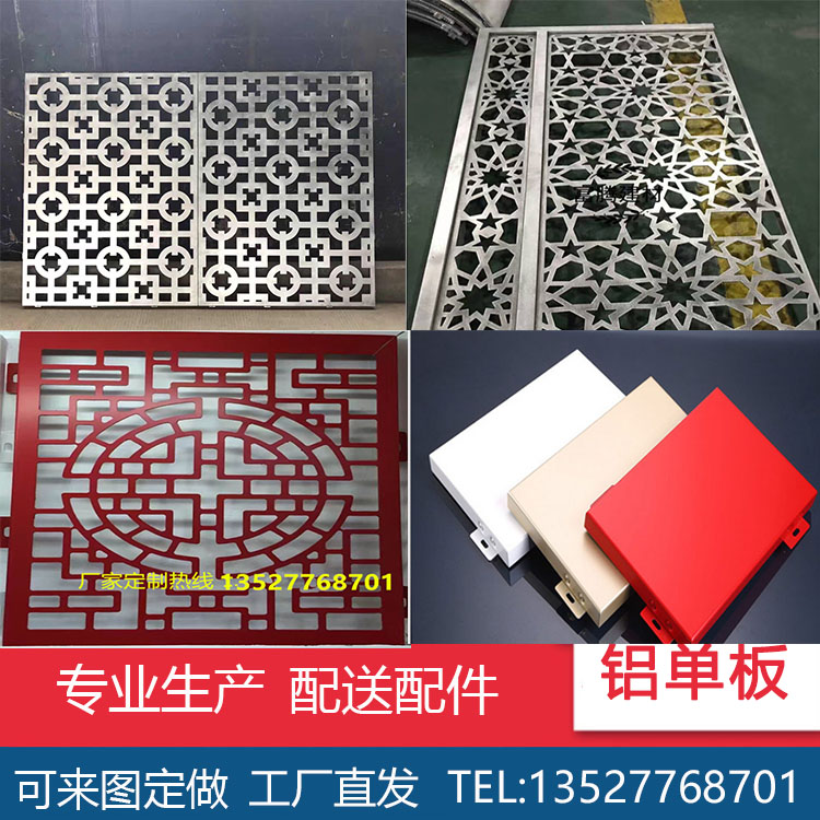 Yunnan Star Hotel exterior modelling of single aluminum plate punching fluorocarbon coating aluminum veneer door carved hollow plate