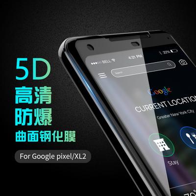 谷歌google pixel/XL2手机保护膜5D防刮抗指纹高清钢化膜屏幕全包