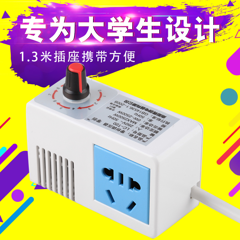 College students dormitory dormitory of large power transformer power supply socket socket wiring board artifact limit converter