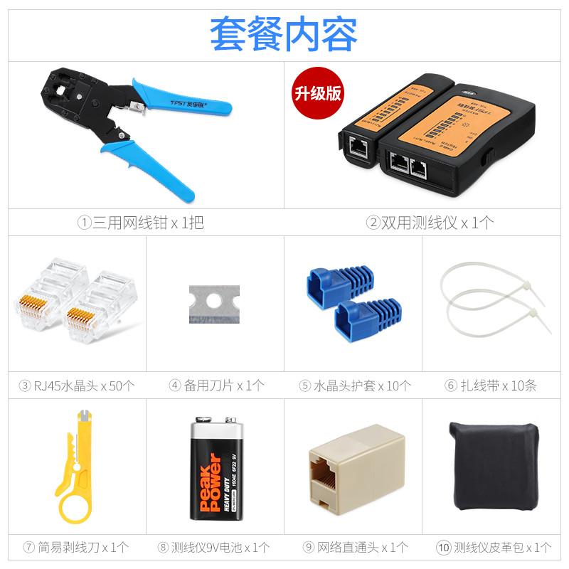 工具セットケーブル光伏ケーブルニッパ圧線カッターセットコネクタ溶接機技術通常線網光繊